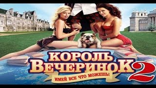 Король вечеринок 2 - русский трейлер