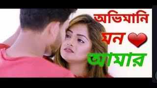 Obhimani mon amar chai toke bar bar bangaladeshi song|tor mon paray latest bangaladeshi song HD