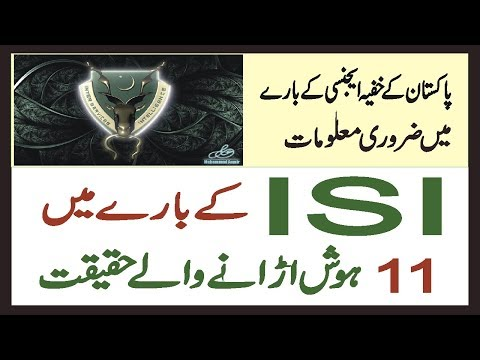 11 Surprising Facts About The ISI |  Interesting Facts of Pakistani Intelligence Agency ISI