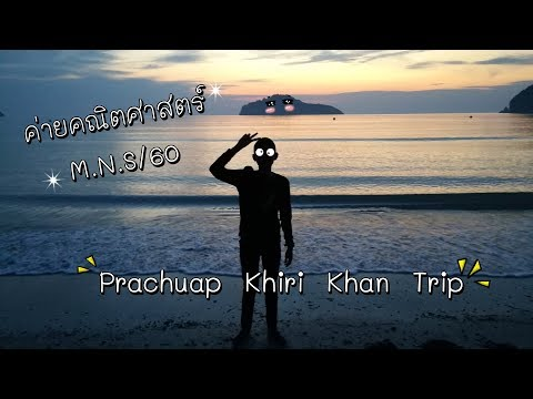 Trip ทริปสุดป่วน...กับค่ายคณิตศาสตร์ [Prachuap Khiri Khan]