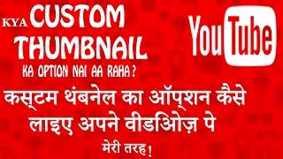 How To Enable and Get Custom Thumbnails on YouTube (HINDI/URDU) 2016 Tutorial [TehnoBaaz]