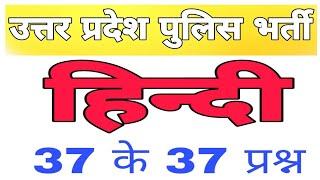 यूपी पुलिस हिन्दी। up police bharti hindi questions practice set,up police bharti 2018,2019