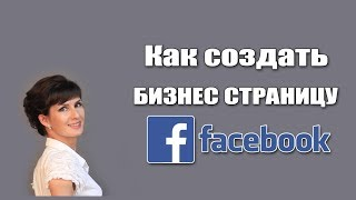 Бізнес сторінка фейсбук. Як створити бізнес сторінку на facebook