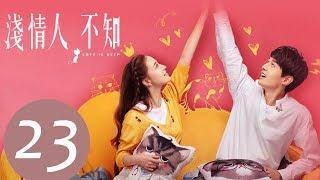 【ENG SUB】《浅情人不知 Love is Deep》EP23——主演:胡耘豪,康宁,赵毅新