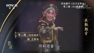 [典藏]河北梆子《大刀王怀女》 演唱:李二娥| CCTV戏曲 - YouTube