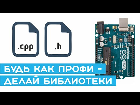 #9  Создание библиотек Arduino (драйвер двигателей L298N и ШИМ сигнал)  - Центр РАЗУМ Омск