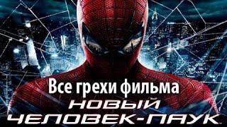 """Все грехи фильма """"Новый Человек-паук"""""""