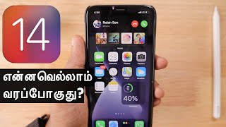TOP iOS 14 Features coming to your iPhone   என்னவெல்லாம் வரப்போகுது?