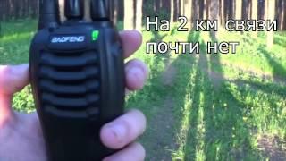Краткий обзор и тестирование раций Baofeng bf-888s/Retevis h-777