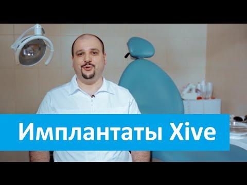 Имплантаты Xive, клиника доктор Степман об имплантах Xive