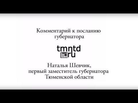 Наталья Шевчик комментирует Послание губернатора