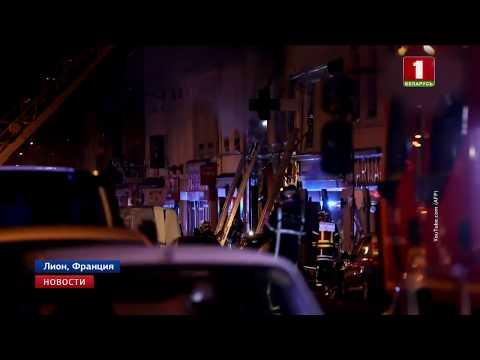 Взрыв и пожар во французском Лионе