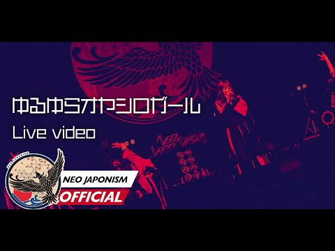 NEO JAPONISM / ゆるゆらオヤシロガール [Live Video]