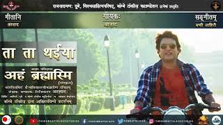 First Sanskrit Movie Song Of World By Maharishi Aazaad, Aham Brahmasmi | Bombay Talkies, Kamini Dube