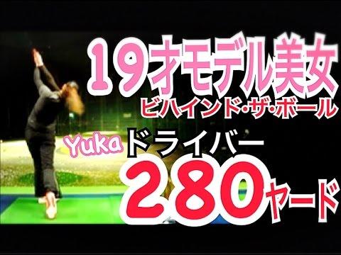ゴルフ19歳美女モデルの強烈な飛距離!ドライバーショット【Yuka】WGSLレッスンgolfドライバードラコンアイアンアプローチパター