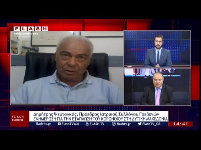 Ο πρόεδρος ιατρικού συλλόγου Γρεβενών Δημήτρης Ψευτογκάς για τα κρούσματα κορωνοϊου στην περιοχή