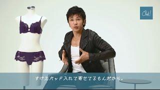 男性が求める理想の女性のランジェリーについて武田真治さんが熱く代弁...