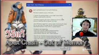 วิธีแก้ Apex Crash - Out of Memory