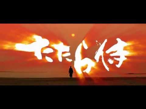 映画「たたら侍」第一弾「ティザービジュアル&ティザー予告映像 」公開!!