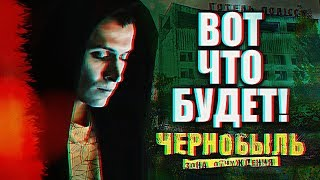 ⚠️ ПРЕМЬЕРА! ЧТО БУДЕТ В ФИЛЬМЕ? | Чернобыль. Зона Отчуждения - ФИНАЛ☢️