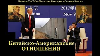 Реальный Забор между Китаем и США. (Л.Д.О. Спец. Выпуск)