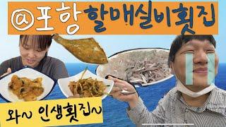 포항 죽도시장 맛집 '할매실비횟집'  먹고 롬곡 후기 …