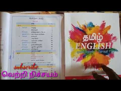 New Syllabus 2018-19 6th tamil book review (புதிய 6th தமிழ் புத்தகம் ஒரு  பார்வை) comparison old new
