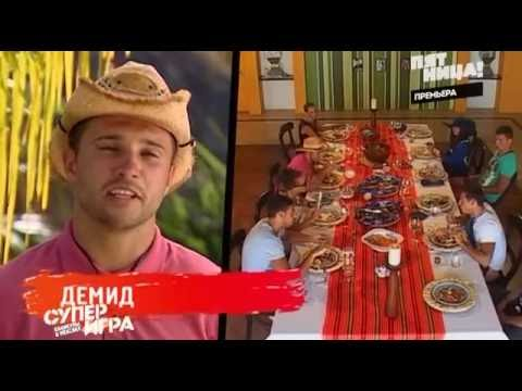 Каникулы в Мексике. Суперигра (42 Серия от ASHPIDYTU в 2013)