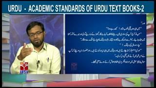 TRT - SA / SGT    Urdu - Academic Standards of Urdu Text Books - P2    Syed Raoof Rehan