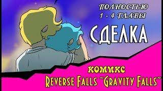 СДЕЛКА (комикс Reverse Falls ~Gravity Falls~) 1 - 4 ГЛАВЫ ПОЛНОСТЬЮ