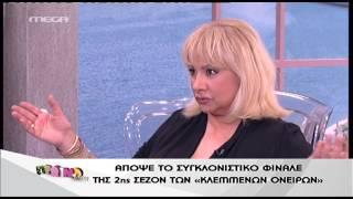 Entertv: Η Άννα Αδριανού για το φινάλε της σειράς Κλεμμένα Όνειρα