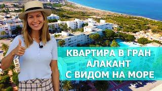 Недвижимость в Испании | Купить квартиру в Испании | Квартира с видом на море в Испании | Испания