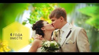 4 года вместе / льняная свадьба / Видео в подарок