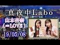 19/05/08 イコラブ 山本杏奈 ゲスト瀧脇笙古 の動画、YouTube動画。