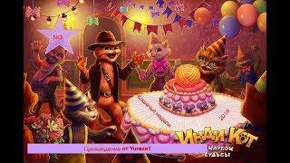 Инди Кот на Майле - Кошачья неделя 2018 - уровень 3