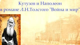 Кутузов и Наполеон в романе-эпопеи Л.Н.Толстого