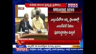 Chandrababu Naidu Meeting With Telecom Operators -Mahaanews