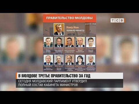 В Молдове третье правительство за год