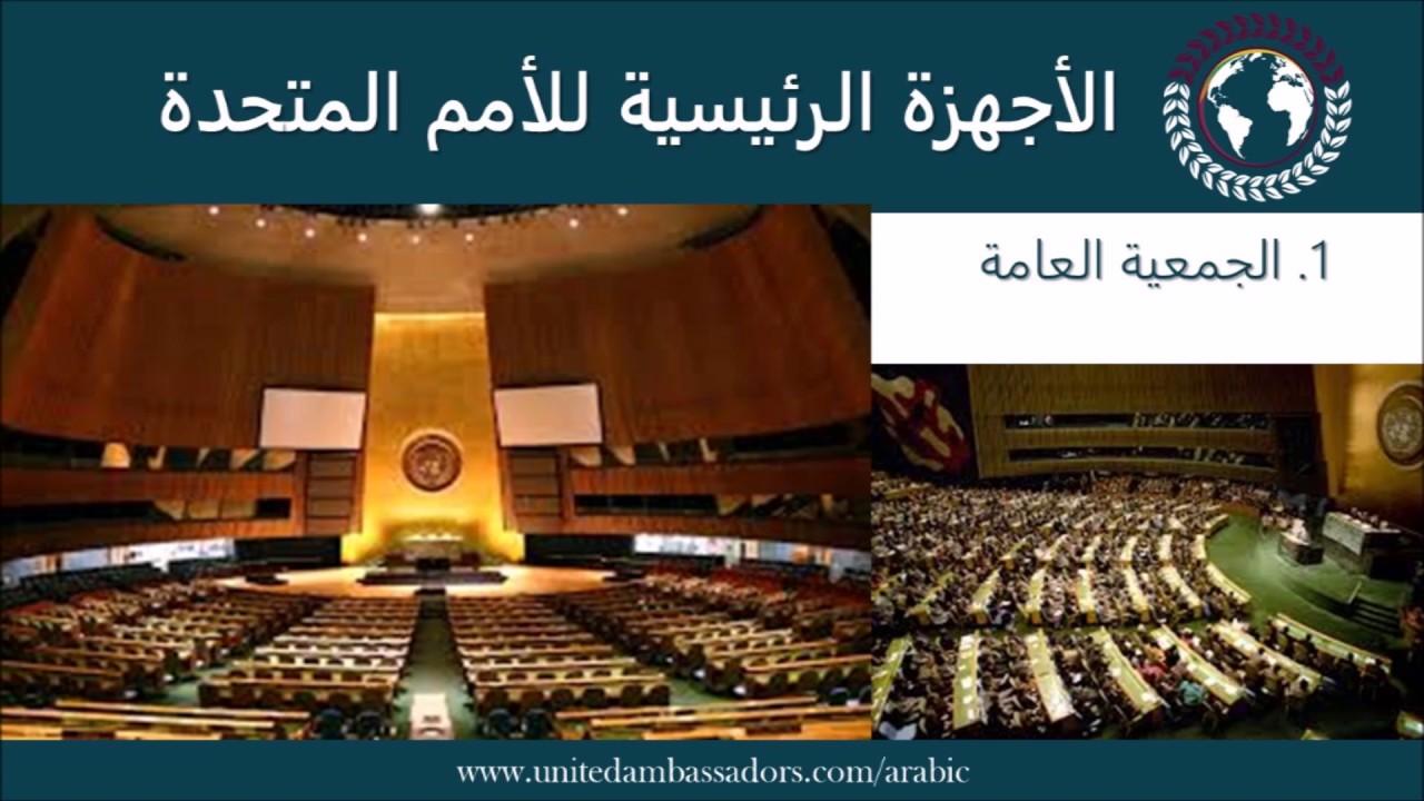 What is the United Nations - ما هي الأمم المتحدة