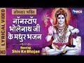 सोमवार भक्ति : नॉनस्टॉप शिव जी के मधुर भजन Nonstop Bholenath Ji Ke Bhajan | Shiv Ji Ke Bhajan Song