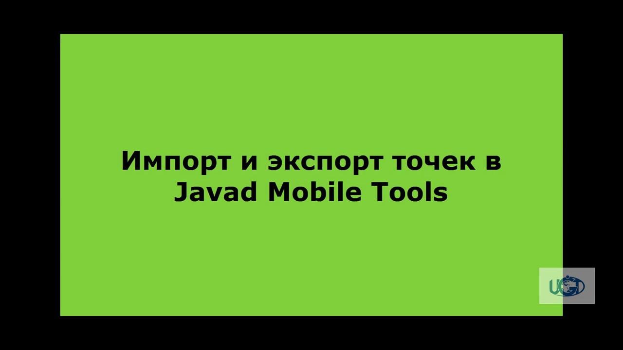 javad mobile tools apk