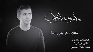 حمزة نمرة داري يا قلبي بدون موسيقى مع المقطع المحذوف ستسمعها الف مرة
