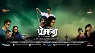 Premji -Rise of a warrior official Trailer