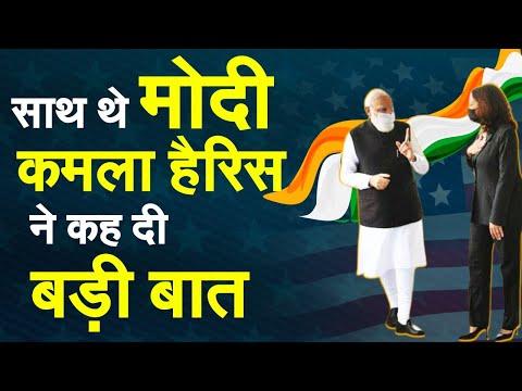 साथ में मोदी और कमला हैरिस ने कह दी बड़ी बात ! | Narendra Modi meets Kamala Harris | Modi In America