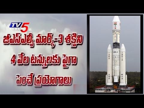 GSLV MK-III | ISRO is Finally Ready to Handle Cryogenic Engines | Daily Mirror | TV5 News
