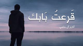 قرعت بابك | أكرم آل حاجي