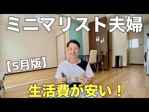 ミニマ リスト タケル Minimalist Takeru - YouTube