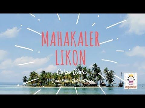 Mahakaler Likhon (Kakababu Adventure)(Sunday Suspense Style Audio Series)