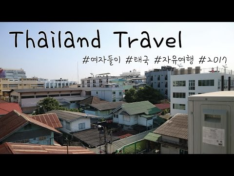 [ Travel Memory #0 ] 태국 자유여행 영상  | Travel in Thailand | タイ旅行