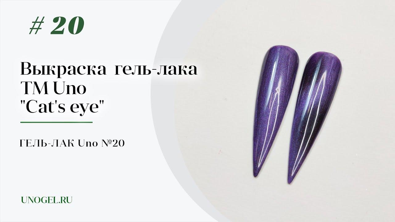 Выкраска: Гель–лак UNO №С20 коллекции Кошачий Глаз